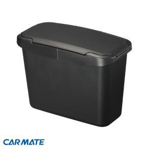 センターコンソール車用 ゴミ箱 ブラック 貼り付けタイプ 1.7L ちょうどいいサイズ 車用 長方形 カーメイト CZ488|hotroadparts