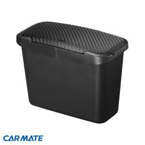 センターコンソール専用 ゴミ箱 カーボン調 貼り付けタイプ 1.7L ちょうどいいサイズ 車用 長方形 カーメイト CZ489|hotroadparts