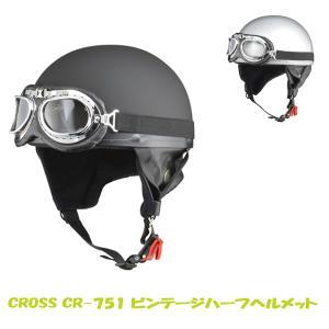 バイク ヘルメット ビンテージ ハーフヘルメット 半ヘル リード工業 LEAD CR-751|hotroadparts