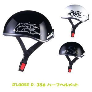 バイク ヘルメット D LOOSE 半ヘル リード工業 LEAD D-356|hotroadparts