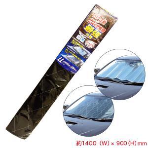 サンシェード LLサイズ 1400×900mm キルトシェード 断熱&UVカット 大自工業/メルテック PBK-53|hotroadparts
