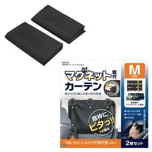 快適お手軽マグネットカーテン ブラック Mサイズ 2枚入り 70cm×52cm 窓枠にマグネットで貼り付け 日差しカット  ヤック/YAC LS-137|hotroadparts