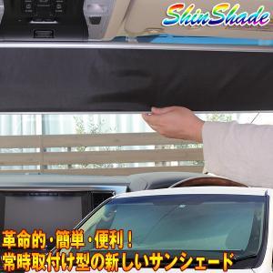 ShinShade 車用 サンシェード 常時取付型 フロントガラス 200系ハイエース ワイド/NV350キャラバン ワイド 日除け 駐車 車中泊 UVカット SS-1400 hotroadparts