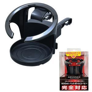 ドリンクホルダー ブラック×メタルブラック エアコンルーバー取付け 600mlペットボトル・ペットボトルコーヒー・太缶・細缶 セイワ WA35 hotroadparts