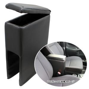 汎用アームレスト 軽自動車 コンパクトカー ブラックレザー調コンソール 幅125mm×奥行270mm×高さ405mm 収納 肘置き ブレイス BT-020 hotroadparts