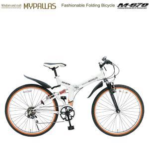 折りたたみATB26インチ自転車 6段変速 Wサス マウンテンバイク フルサス 折畳み 街乗り ホワイト MYPALLAS/マイパラス 池商 M-670|hotroadparts