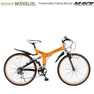 折りたたみATB26インチ自転車 6段変速 Wサス マウンテンバイク フルサス 折畳み 街乗り オレンジ MYPALLAS/マイパラス 池商 M-670 hotroadparts