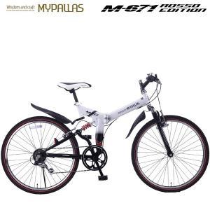 折りたたみATB26インチ自転車 6段変速 Wサス マウンテンバイク フルサス 折畳み 街乗り ホワイト MYPALLAS/マイパラス 池商 M-671|hotroadparts