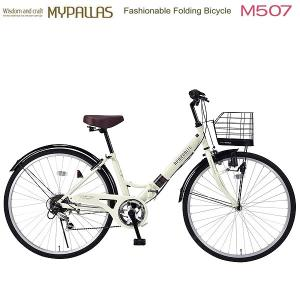 折りたたみ26インチ 6段変速自転車 肉厚チューブ パンクしにくい 折り畳み 折畳み 街乗り アイボリー  MYPALLAS/マイパラス 池商 M-507 hotroadparts