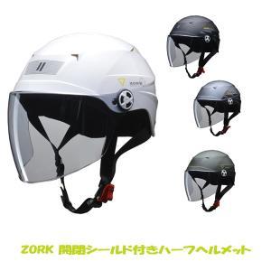 バイク ヘルメット 開閉シールド付きハーフヘルメット 大きいサイズ リード工業 LEAD ZORK|hotroadparts