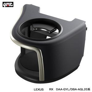 レクサス RX専用 エアコンドリンクホルダー 運転席用 DAA-GYL/DBA-AGL20系 LEXUS専用設計 エアコン吹き出し口取付 ヤック/YAC SY-L1|hotroadparts