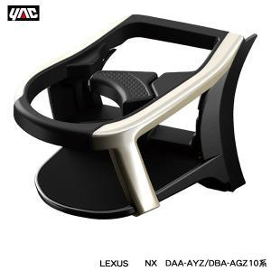 レクサス NX専用 エアコンドリンクホルダー 運転席用 DAA-AYZ/DBA-AGZ10系 LEXUS専用設計 エアコン吹き出し口取付 ヤック/YAC SY-L3|hotroadparts