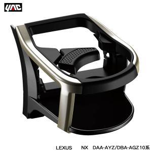 レクサス NX専用 エアコンドリンクホルダー 助手席用 DAA-AYZ/DBA-AGZ10系 LEXUS専用設計 エアコン吹き出し口取付 ヤック/YAC SY-L4|hotroadparts