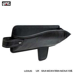 レクサス UX専用 シートサイドポケット 運転席用 6AA-MZAH/6BA-MZAA10系 LEXUS専用設計 スマホ等の小物収納 ヤック/YAC SY-L11|hotroadparts