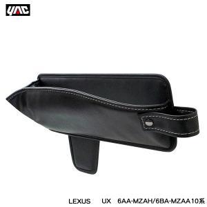 レクサス UX専用 シートサイドポケット 助手席用 6AA-MZAH/6BA-MZAA10系 LEXUS専用設計 スマホ等の小物収納 ヤック/YAC SY-L12|hotroadparts