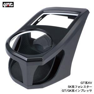 GT系XV SK系フォレスター GT/GK系インプレッサ専用 エアコンドリンクホルダー 運転席用 専用設計 エアコン送風口取付 ヤック/YAC SY-SB6|hotroadparts