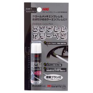 エンブレムカラーペン エレガントブラック クロームメッキエンブレム用塗料 塗装ブラシ付き ペンタイプ 日本製 ダイヤワイト/DIA-WYTE 74 hotroadparts