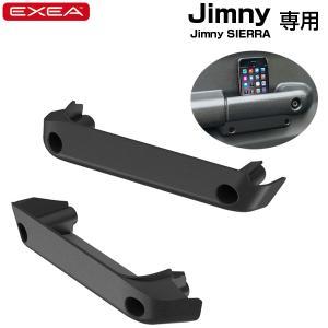 ドアグリップポケットベース 64系ジムニー/74系ジムニーシエラ専用品 2個セット 小物入れ 星光産業/EXEA EE-215|hotroadparts