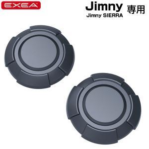 星光産業/EXEA キーホールカバータフネス 64系ジムニー/74系ジムニーシエラ専用品 2個セット 泥詰まり防止 ブラックアウト EE-217 hotroadparts