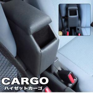 ハイゼットカーゴ アームレスト S321V/S331V型 肘置き コンソールボックス  SKTK-1 hotroadparts