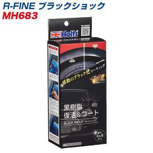 R-FINE ブラックショック 黒樹脂復活&コート 色あせ・劣化再発防止  MH-683 hotroadparts