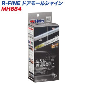 R-FINE ドアモールシャイン 白サビ除去&コート 白サビ再発防止  MH-684 hotroadparts
