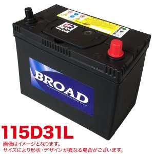 セミシールド MFバッテリー メンテナンスフリー 半密閉型 自動車 補償30ヶ月又は5万km ブロード/BROAD MF115D31L hotroadparts