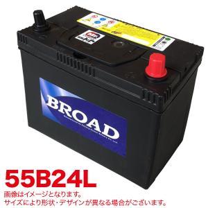 セミシールド MFバッテリー メンテナンスフリー 半密閉型 自動車 補償30ヶ月又は5万km ブロード/BROAD MF55B24L hotroadparts