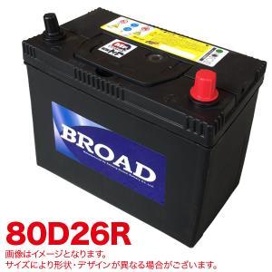 セミシールド MFバッテリー メンテナンスフリー 半密閉型 自動車 補償30ヶ月又は5万km ブロード/BROAD MF80D26R hotroadparts