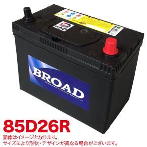 セミシールド MFバッテリー メンテナンスフリー 半密閉型 自動車 補償30ヶ月又は5万km ブロード/BROAD MF85D26R hotroadparts