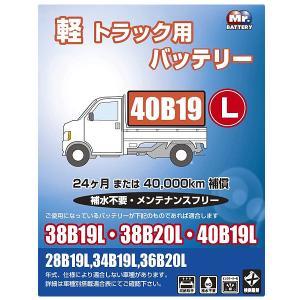 軽トラック用バッテリー セミシールド メンテナンスフリー 半密閉型 軽トラ 自動車 補償24ヶ月又は4万km ブロード/BROAD 40B19L hotroadparts