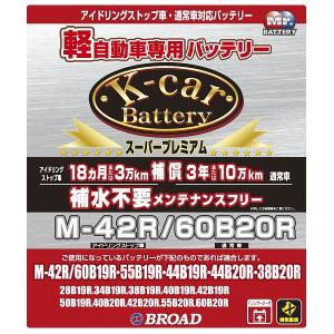 K-carバッテリー スーパープレミアム 軽自動車用 メンテナンスフリー アイドリングストップ車対応 ブロード/BROAD M-42R/60B20R hotroadparts