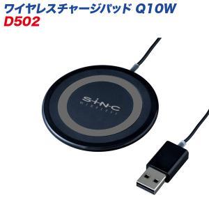 ワイヤレスチャージパッド Q10W ブラック 充電器 薄型 軽量 IP67防水防塵耐仕様 セイワ D502 hotroadparts