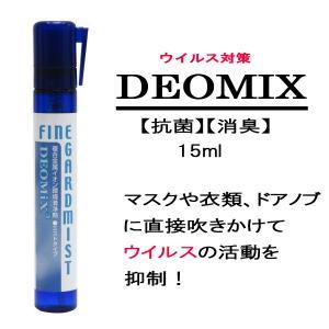 除菌スプレー マスクなどの除菌に   携帯用 15ml インフルエンザ/ウイルス/花粉対策に 除菌・抗菌・消臭スプレー DEOMIX3 デオミックス ファインガードミスト|hotroadparts