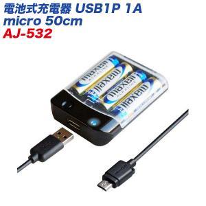 電池式充電器 USB1P 1A micro 50cm スマホ/ケータイ 通電確認LED付 単三乾電池 カシムラ AJ-532 hotroadparts