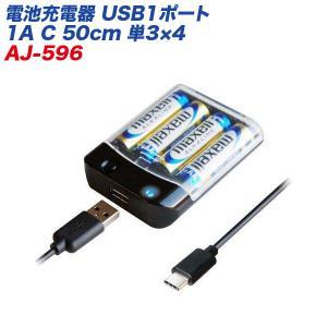 電池充電器 USB1ポート1A C 50cm 単3×4 スマホ/ケータイ 通電確認LED付 単三乾電池 カシムラ AJ-596 hotroadparts
