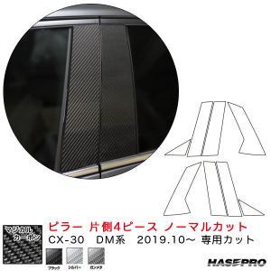 ハセプロ マジカルカーボン ピラー 片側4ピース ノーマルカット CX-30 DM系(R1.10〜)  カーボンシート【ブラック/シルバー/ガンメタ】|hotroadparts