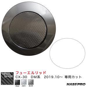 ハセプロ マジカルカーボン フューエルリッド CX-30 DM系(R1.10〜)  カーボンシート【ブラック/シルバー/ガンメタ】全3色|hotroadparts