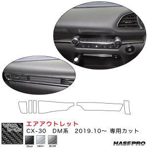 ハセプロ マジカルカーボン エアアウトレット CX-30 DM系(R1.10〜)  カーボンシート【ブラック/シルバー/ガンメタ】全3色|hotroadparts