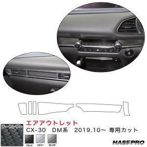 ハセプロ マジカルアートレザー エアアウトレット CX-30 DM系(R1.10〜)  カーボン調シート【ブラック/シルバー/ガンメタ】全3色|hotroadparts