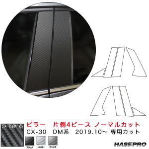 ハセプロ マジカルアートシート ピラー 片側4ピース ノーマルカット CX-30 DM系(R1.10〜)  カーボン調【ブラック/シルバー/ガンメタ】|hotroadparts