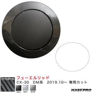 ハセプロ マジカルアートシート フューエルリッド CX-30 DM系(R1.10〜)  カーボン調シート【ブラック/シルバー/ガンメタ】全3色|hotroadparts