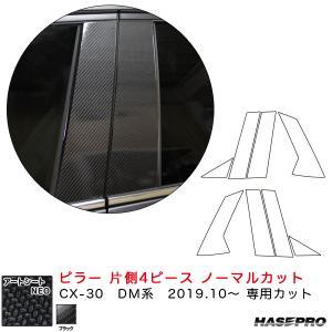 ハセプロ マジカルアートシートNEO ピラー 片側4ピース ノーマルカット CX-30 DM系(R1.10〜)  カーボン調シート【ブラック】 MSN-PMA35|hotroadparts