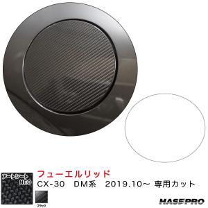 ハセプロ マジカルアートシートNEO フューエルリッド CX-30 DM系(R1.10〜)  カーボン調シート【ブラック】 MSN-FMA16|hotroadparts