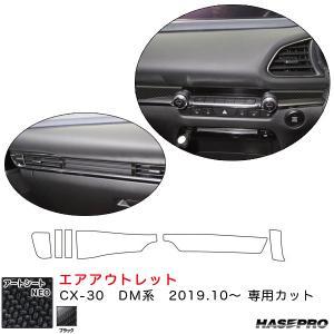 ハセプロ マジカルアートシートNEO エアアウトレット CX-30 DM系(R1.10〜)  カーボン調シート【ブラック】 MSN-AOMA4|hotroadparts