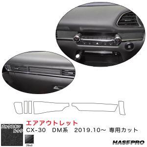 ハセプロ バックスキンルックNEO エアアウトレット CX-30 DM系(R1.10〜)  スエード調シート【ブラック】 LCBS-AOMA4|hotroadparts