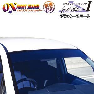 OXフロントシェイダー Evolution1 ブラッキースモーク FIT/フィット GK3・GK4・GK5・GK6・GP5・GP6 日除け FS-411B|hotroadparts