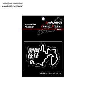 都道府県サーキットステッカー 在住バージョン 静岡県 H110mm×W80mm Lサイズ 静岡在住 白文字 シール デカール ハセプロ TDFK-21Z hotroadparts