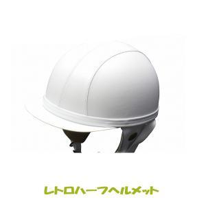 バイク レトロハーフヘルメット ホワイト 白 半ヘル 昭和 リード工業 LEAD RT1R|hotroadparts
