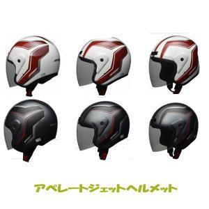 バイク アペレート ジェットヘルメット フリーサイズ リード工業 LEAD APRET|hotroadparts